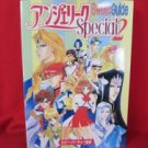 Angelique special 2 sweet guide book / Playstation, PS1,SEGA Saturn, SS