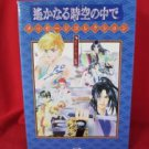 Harukanaru Toki no Naka de message collection book / Playstation, PS1