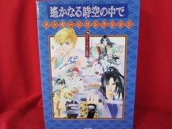 Harukanaru Toki no Naka de message collection book / Playstation, PS1