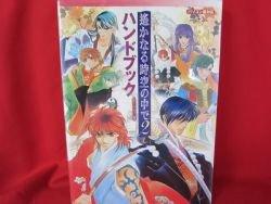 Harukanaru Toki no Naka de 2 guide hand book / Playstation 2, PS2