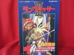 LANGRISSER III 3 complete guide book / SEGA Saturn,SS