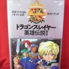 Dragon Slayer The Legend Of Heroes II 2 / Turbo Grafx 16, PC-Engine