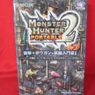 Monster Hunter Portable 2nd weapon guide art book / PSP *