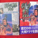 Nobunaga's Ambition Shouseiroku perfect master guide book 2 set / Windows *