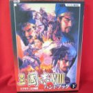 Sangokushi VIII 8 hand guide book / Playstation 2, PS2 *