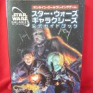 Star Wars Galaxies Online strategy guide book / Windows *