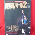 Drift King Shutokou Battle 2 strategy guide book / Super Nintendo, SNES *