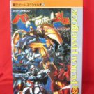 Battle Robot Retsuden tactical hand guide book / Super Nintendo, SNES *