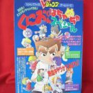 Nekketsu Kunio Kun video game strategy guide book / GB,NES,SNES *