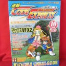 """Code Express"" #35 10/1999 Video Game cheat code book / MOD *"