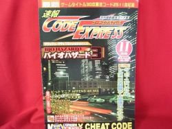 """Code Express"" #36 11/1999 Video Game cheat code book / MOD *"