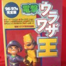 """""""Dengeki Urawazaou #1996-1997"""" Video Game secret code book *"""