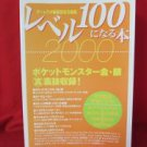 """Level 100 in 2000"" Video Game cheat code book / MOD *"