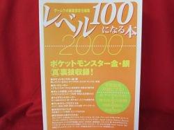 """Level 100 in 2000"" Video Game cheat code book / MOD *"