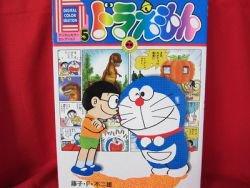 Doraemon #5 full color special comic book *