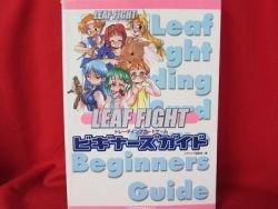 Leaf  Fight biginners guide art book *