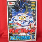Takara Beyblade spin up guide fan book 2