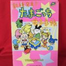 Tamagotchi Toy Pocketbook w/sticker *