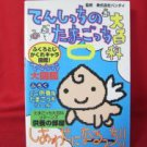 Tamagotchi Angel angelgotchi encyclopedia fan book w/sticker *
