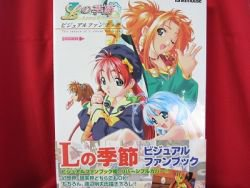 The Season of L (L no kisetsu) Visual Fan Art Book