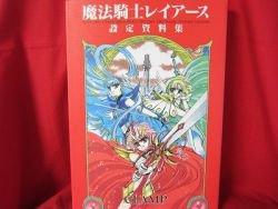 Magic Knight Rayearth illustration art book *