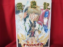 Saiyuki official guide art book / Enix *
