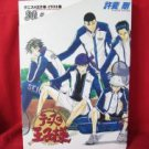 Prince of Tennis illustration art book / Takeshi Konomi *