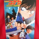 "Detective Conan #3 the movie ""The Last Wizard of the Century "" guide art book 1999 *"