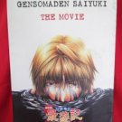 "Gensomaden Saiyuki the movie ""Requiem"" guide art book w/CD *"