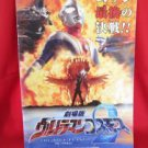 "Ultraman Cosmos the movie ""the blue planet"" guide art book 2002 *"