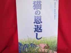 "Studio Ghibli the movie ""The cat returns"" art guide book 2002 *"