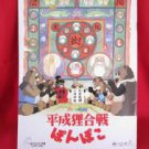"Studio Ghibli the movie ""POMPOKO"" guide art book 1994 *"