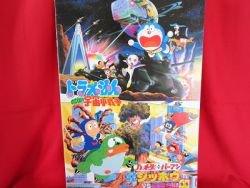 "Doraemon the movie ""Nobita's Little Star Wars"" guide art book 1984 *"