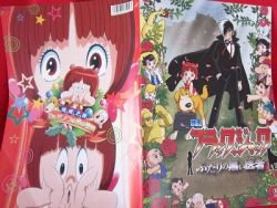 """Anime Black Jack the movie """"Two Doctors of Darkness"""" guide art book *"""