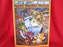 Digimon Digital monster museum illustration art book *