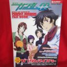 Gundam 00 perfect mission fan book w/poster *