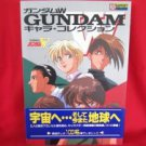 Gundam W Wing character collection illustration art book #2 *