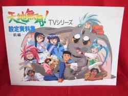 Tenchi Muyo! set material illustration art book *