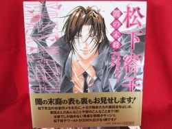 Descendants of Darkness (Yami no Matsuei) illustration art book / Yoko Matsushita
