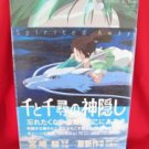"Studio Ghibli movie ""Spirited away"" roman album art book *"