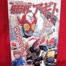 Kamen Rider AGITO photo book collection *
