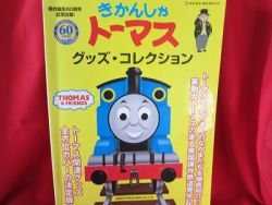 Thomas the Train goods collection book *