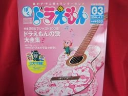 Doraemon official magazine #3 04/2004 w/extra *