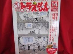 Doraemon official magazine #14 09/2004 w/extra *