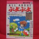 SEGA Puyo Puyo Piano Sheet Music Collection Book & Guide Book