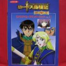 Record of Lodoss War Soundtrack Piano Sheet Music Book vol.1 [as036]