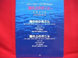 Ponyo on the Cliff by the Sea OP Piano Guitar Sheet Music Book