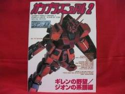 'Gundam Manual vol.2' model kit book / Hobby Japan