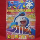 Doraemon 2112 goods collection catalog book vol.2