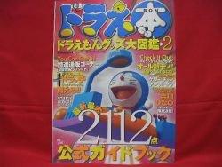Doraemon 2112 goods collection catalog book vol.2